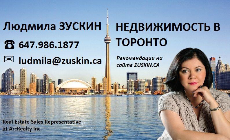 Ваш риэлтор - купля и продажа недвижимости в Торонто